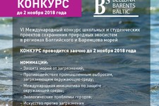 VI Международный конкурс школьных и студенческих проектов сохранения природных экосистем в регионах Балтийского и Баренцева морей B3 – BELLONA BARENTS BALTIC