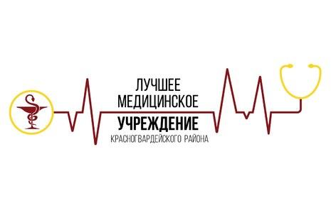 Лучшее медицинское учреждение Красногвардейского района