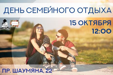 День семейного отдыха в КДЦ «Красногвардейский»