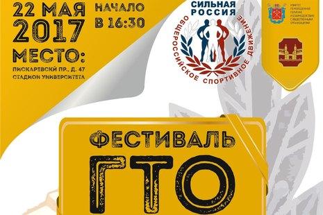 В Красногвардейском районе состоится первый майский фестиваль ГТО для студентов