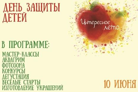 Праздничное мероприятие для всей семьи в новом квартале Красногвадейского района