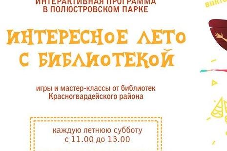 Интересное лето с библиотеками Красногвардейского района